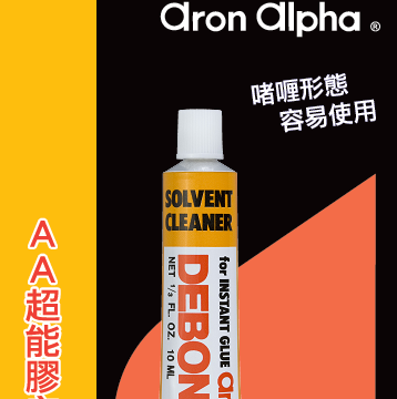 Aron Alpha ® AA Glue- Gel Debonder (for household/ office)